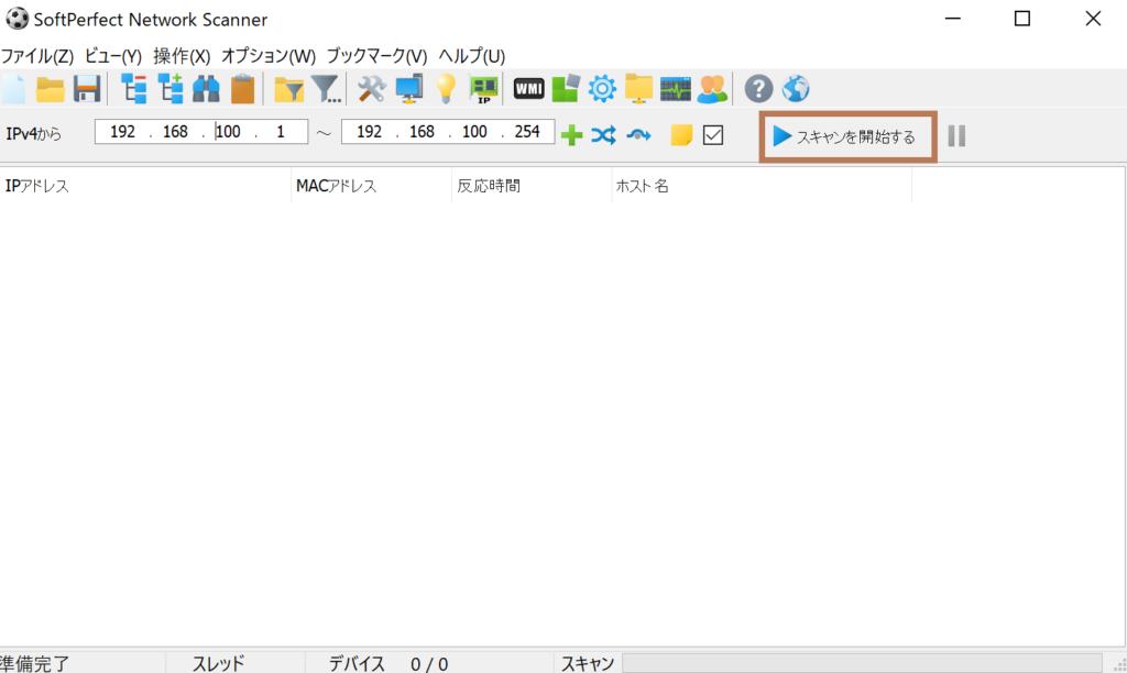 SoftPerfect Network Scanner スキャン
