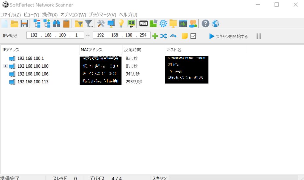 SoftPerfect Network Scanner 結果
