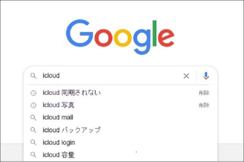 icloud検索